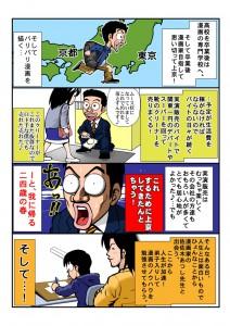 HP用自己紹介漫画0003