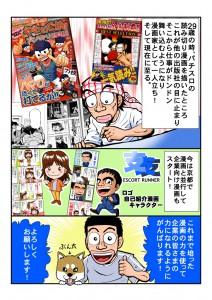 HP用自己紹介漫画0004
