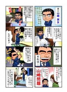 manga_matsunaga
